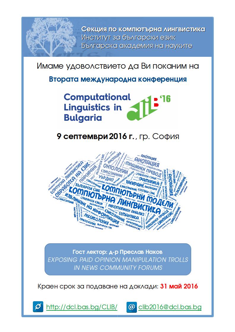 poster2016-v5-bg