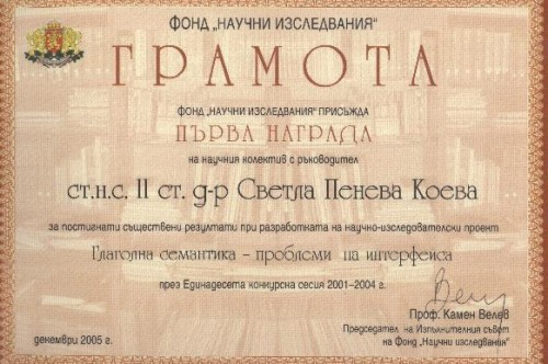 Награда за научни постижения