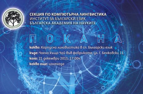 Покана за коледното тържество на Секцията по компютърна лингвистика