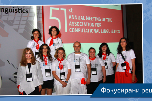 (Български) 51st Annual Meeting of the ACL
