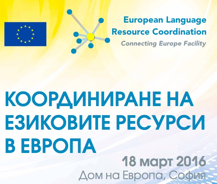 "The Seminar ""European Language Resource Coordination"" has a Great Success in Sofia"