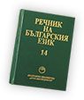 Dictionary of Bulgarian Language, online implementation by DCL
